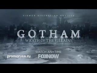 Готэм 2 сезон 12 серия (Промо) Gotham 2x12 Promo (HD)