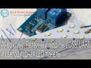 Анбоксинг, Релейный модуль с USB\UART и светодиодная LED панель из магазина icstation