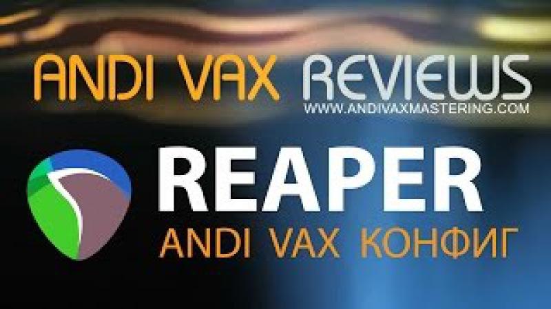 ANDI VAX REVIEWS 017 REAPER Andi Vax КОНФИГУРАЦИЯ