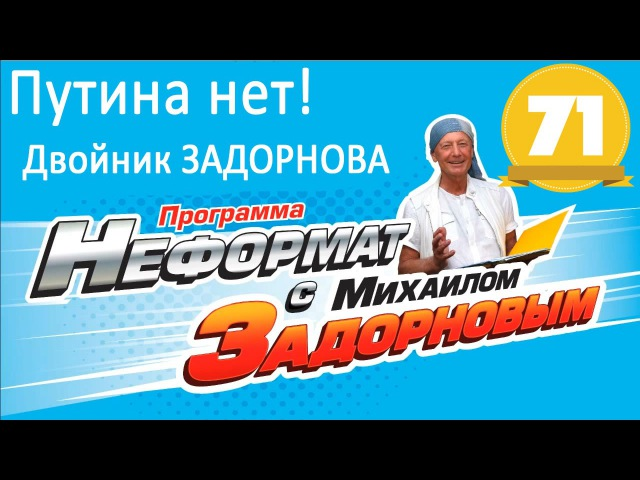 Путина нет Задорнов двойник Обама молодец Михаил Задорнов Неформат 71