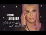 Катерина Голицына - Без права на любовь