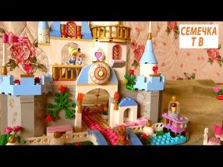 Лего мультик для девочек: Один счастливый день из жизни Золушки и Принца стоп моушен на русском