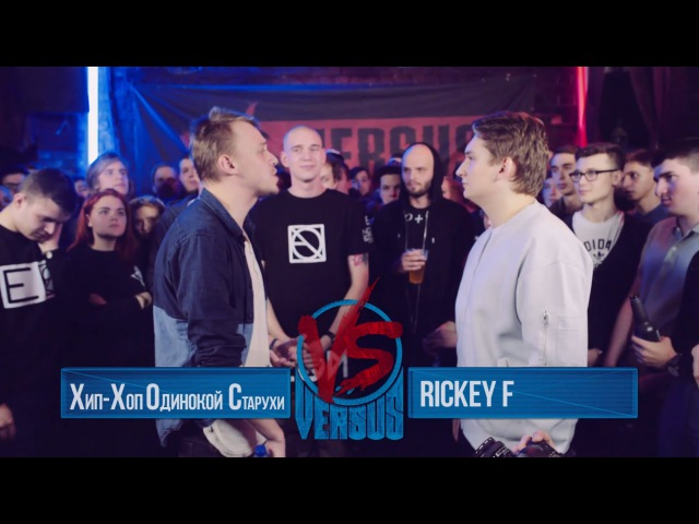 VERSUS FRESH BLOOD 2 (Хип-хоп одинокой старухи VS Rickey F) Полуфинал