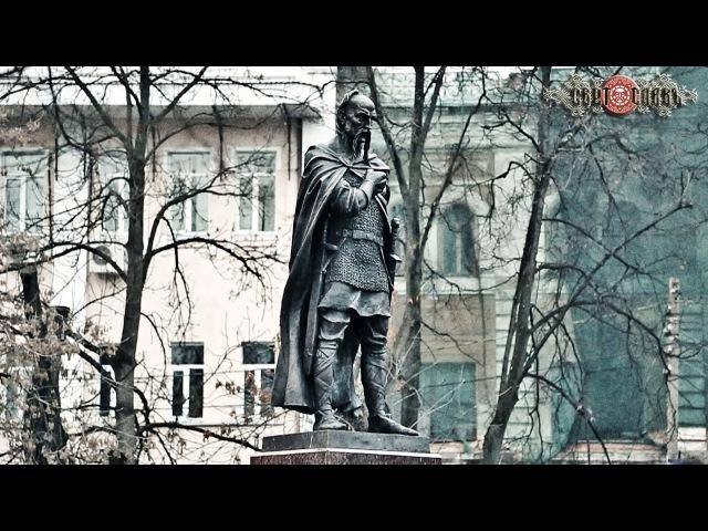 Открытие памятника князю Светославу в Серпухове (4 ноября 2014 года)