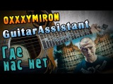 Oxxxymiron - Где нас нет (Урок под гитару)