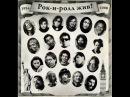 Кошмарный Павел - За рок-н-ролл (Демо, Эл.версия)