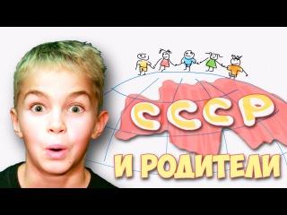 Наши родители жили в СССР | Draw my life | Дро май лайф