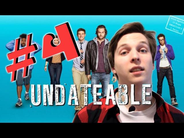 Сериальный Задрот №4. Непригодные для свиданий (Undateable)