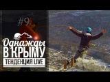 Однажды в Крыму #9: Двойник Денис. Прыжок со скалы. Купание в зимнем море. Кизляр. Пикап от Чупса.