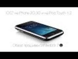 iOS7 на iPhone 2G,3G и на iPod Touch 1,2. Обзор прошивки Whited00r 7. Что это и как это работает? - YouTube