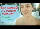 Исмагилов Александр, бег с голым торсом зимой первый опыт