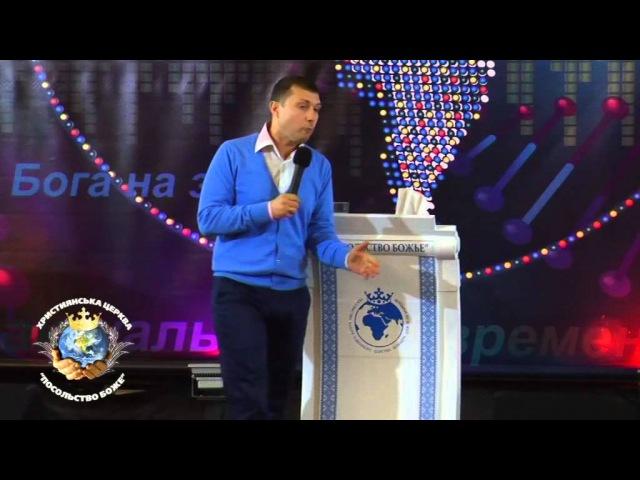 Проклятие по имени НЕУСТРОЙСТВО часть 1 Руслан Сербук 25-10-2015