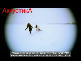 Хочется жить (Симушев Павел,Смирнова Настя,Кречетов Михаил) группа АккустикА