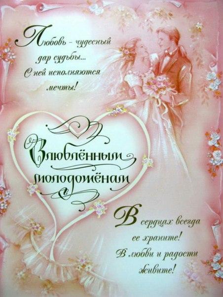 Поздравление друзьям с днем свадьбы дочери