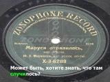 Юрий Спиридонович Морфесси - Маруся отравилась 1912 г