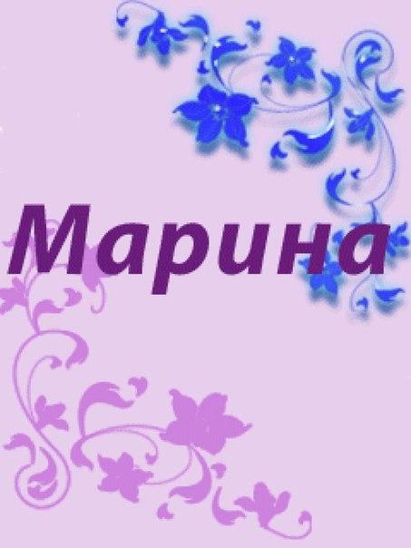 Картинки для имени марина
