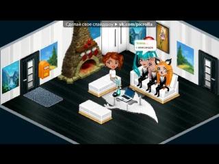 «Аватария» под музыку 5 ночей с мишкой Фредди - Мангл и Фокси. Picrolla