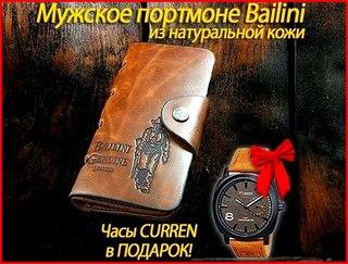 купить мужское портмоне в москве