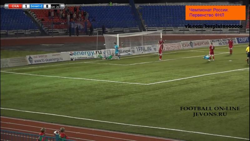 СКА-Энергия - Зенит-2 2:1 видео