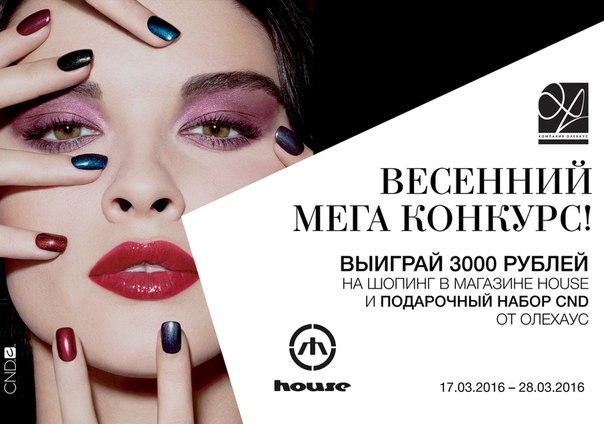 Хаус одежда Москва
