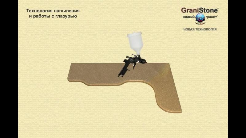 №11 Технология напыления и работы с глазурью. GraniStone -- жидкий гранит. Новая технология.