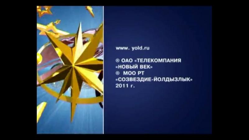 Гала - концерт Созвездие - Йолдызлык 2011. г.Заинск. Гулюза Кашапова. Награждение: Алиса Альзинова...