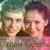 Максим Макаров и Полина Сергеевна