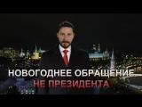 Новогоднее обращение не президента (Переозвучка)