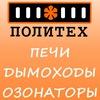 Печи для бани, дымоходы — Политех, Пермь