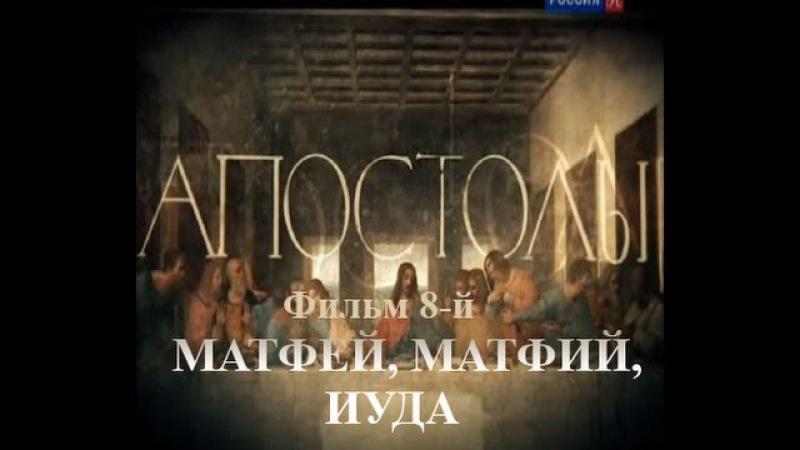 Док. сериал «Апостолы». Фильм 8-й. «МАТФЕЙ, МАТФИЙ, ИУДА» (2014)