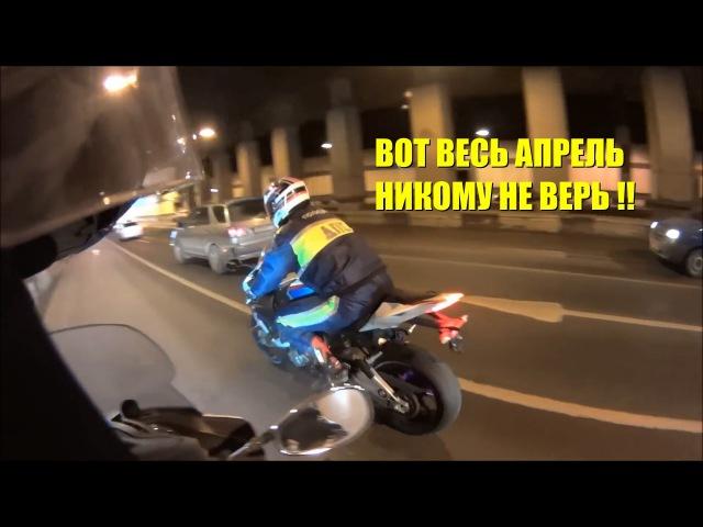 Весь апрель никому не верь операция Оборотень среди оборотней Мотобат ДПС ГИБДД МВД prank