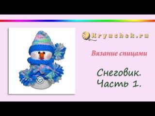 Игрушка Снеговик спицами. Часть 1.(Knitting. Toy Snowman. Part 1.)