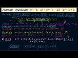 Уравнение с пятью модулями - это жесть!