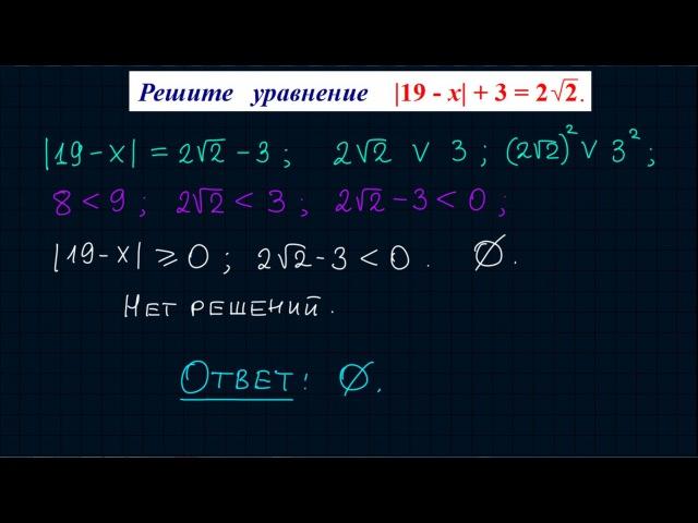 Уравнение с модулем 2