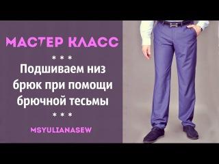 Подшиваем низ брюк при помощи брючной тесьмы \ How to Hem Pants using a Blind Hem Stitch \ #MYS