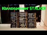 Моя коллекция книг из серии
