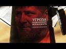 Доклад Ильи Яшина о Рамзане Кадырове Полная версия