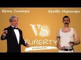 Фрэнк Синатра против Фредди Меркьюри (перевод FS vs FM ERBoH) RUS