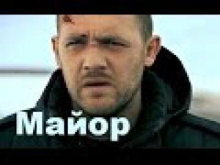 Боевики русские, СОВЕСТЬ МИЛИЦИОНЕРА, популярные фильмы, посмотреть фильм онлайн,Россия 2014