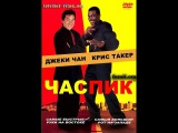 Час пик (1998) / Фильм полностью / HD 1080p / *Джеки Чан