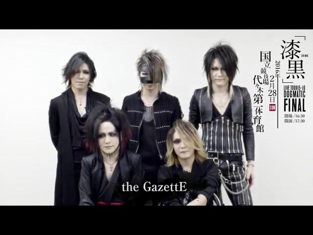 2016年2月28日(日)the GazettE「LIVE TOUR 15-16 DOGMATIC-FINAL-漆黒」@国立代々木競技場第一体育館 にむけ1