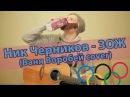 Ник Черников - ЗОЖ Ваня Воробей cover