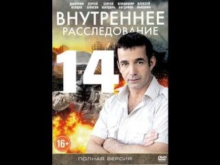 Внутреннее расследование (14 серия из 16) (2015) Русский сериал