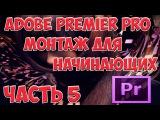 Adobe Premier Pro CC Монтаж Для Начинающих. Часть 5