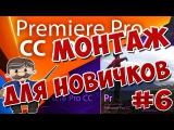 Adobe Premier Pro CC Монтаж Для Начинающих Часть 6 Работа со звуком
