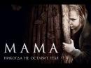 Мама [Mama] 2013  - Ужасы - Русский трейлер фильма HD