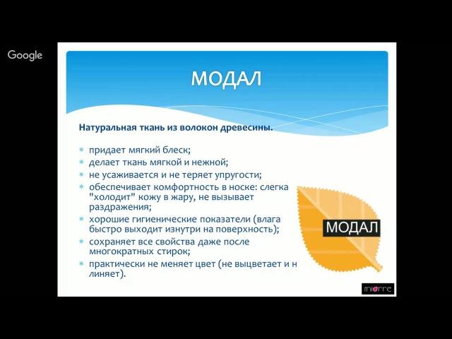 Miorre. Продукция компании. Онлайн-конференция.