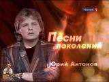 Юрий Антонов в дф