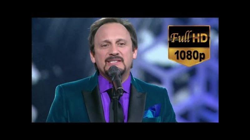 Стас Михайлов Там HD 1080p Премьера 2014 Субботний вечер