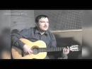 Михаил Круг Кольщик под гитару Отрывок